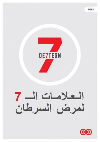De 7 tegn på kræft - arabisk